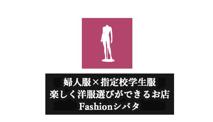 婦人服×指定校学生服<br /> 楽しく洋服選びができるお店Fashionシバタ